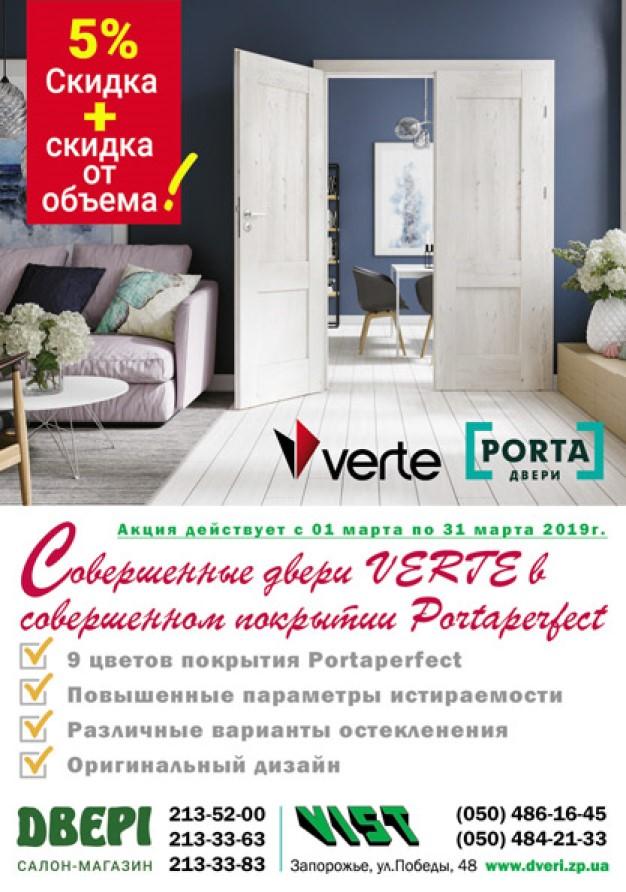 Акция на двери Porta Verte