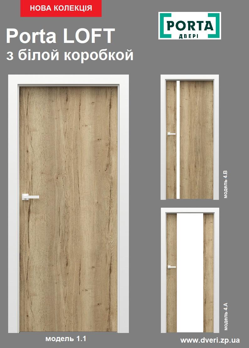 новая коллекция дверей Porta Loft, сочетание цветной двери и белой коробки