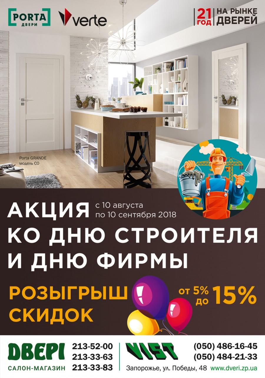 Скидки на двери до 15%