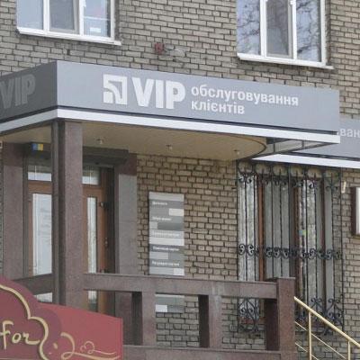 Приватбанк VIP