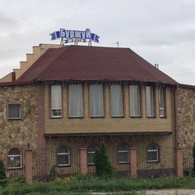Гостинично-ресторанный комплекс «Буржуй»
