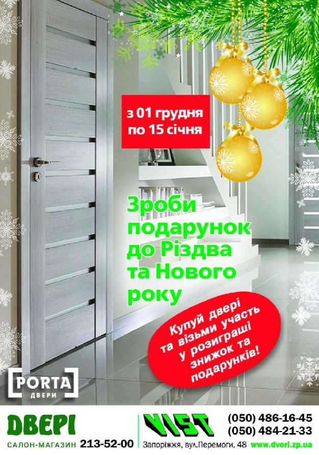 Акция на двери к Новому 2021 году!!! в Запорожье