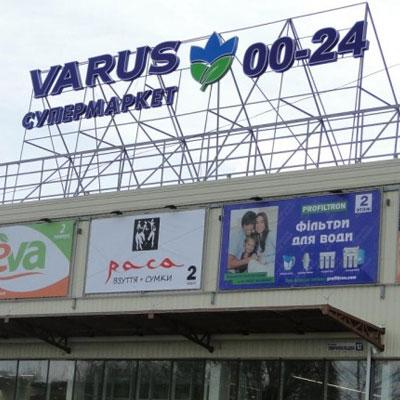 ТЦ Varus
